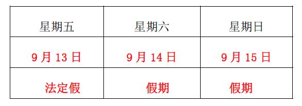 """洺诚国际关于2019 年""""中秋佳节""""假期安排的通知"""