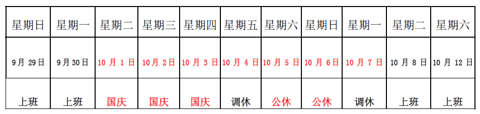 洺诚国际物流关于2019 年国庆节放假的通知