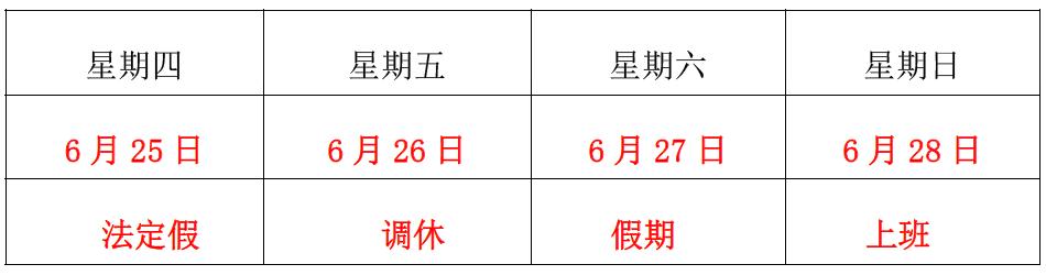 """洺诚国际物流关于2020 年""""端午节""""放假安排的通知"""