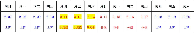 深圳市洺诚国际物物流有限公司 2021年春节放假安排的通知